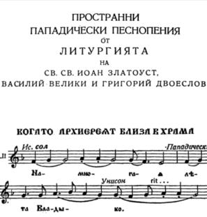 Болгарские сборники