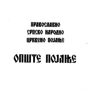 Сербские сборники